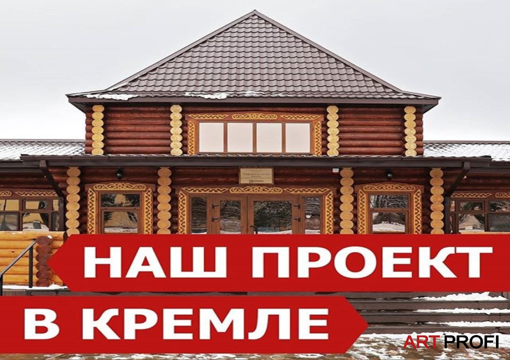 Проекты домов и коттеджей. Дом из сруба в Астраханском Кремле.